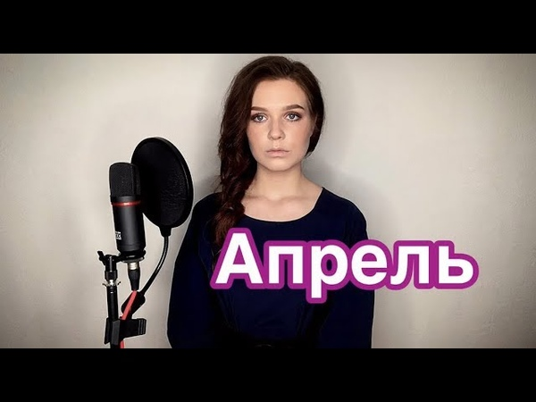 Алиса Супронова - Апрель (Виктор Цой)| Alisa Supronova- April (Viktor Tsoy)