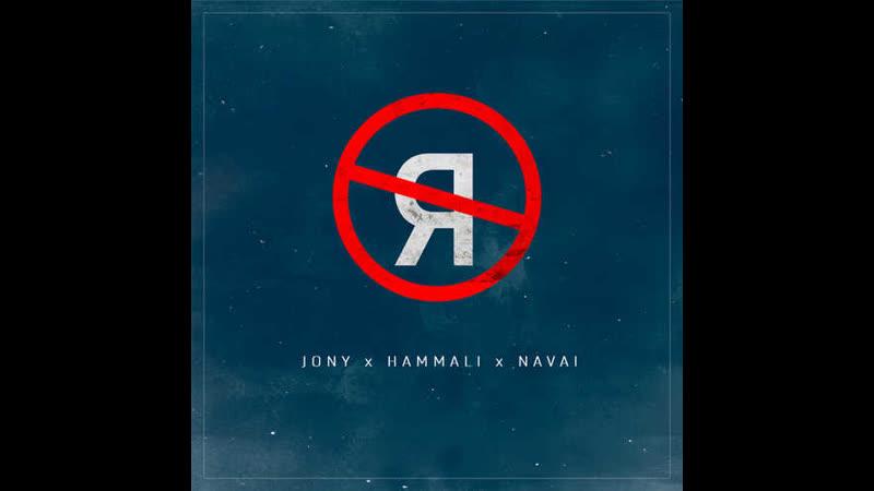HammAli Navai и JONY - без тебя я не я (cover AIDA AKPER)
