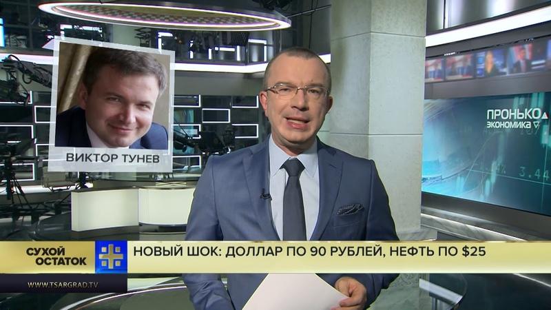 Юрий Пронько Нас готовят к новому шоку – доллар по 90 руб., нефть по $25