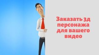 Недорого заказать 3д анимацию создавая рекламные ролики товаров и видеообзоры это ZumaZuma