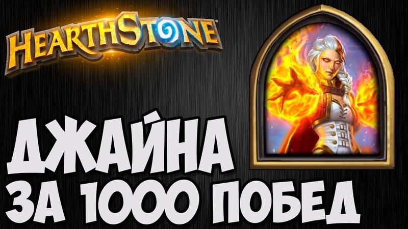 ДЖАЙНА за 1000 побед Hearthstone Портрет и реплики