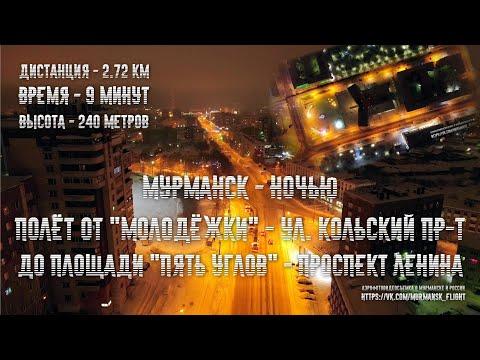 Мурманск Полёт от Молодёжки ул Кольский проспект до площади Пять углов проспект Ленина Дистанция 2 72 км 7 минут полёта не спеша высота 240 метров murmansk flight