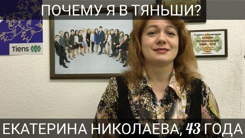 Почему я в Тяньши: Николаева Екатерина, 43 года