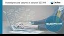 Работа в секции Коммерческие закупки и закупки по 223-ФЗ для организатора