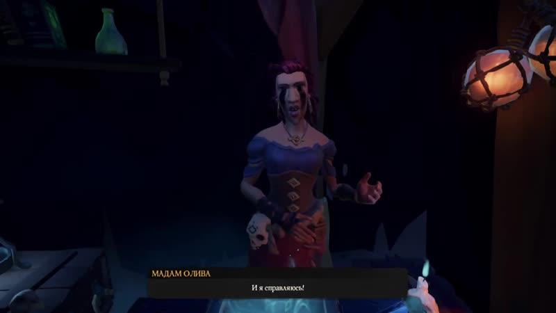 Sea of Thieves: Tall Tales 5 Дикая Роза. Прохождение. Гайд