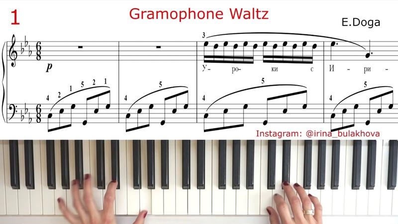 DOGA GRAMOPHONE Waltz Piano ГРАММОФОН ВАЛЬС Дога Gramofone Simple piano cover Music sheet Ноты