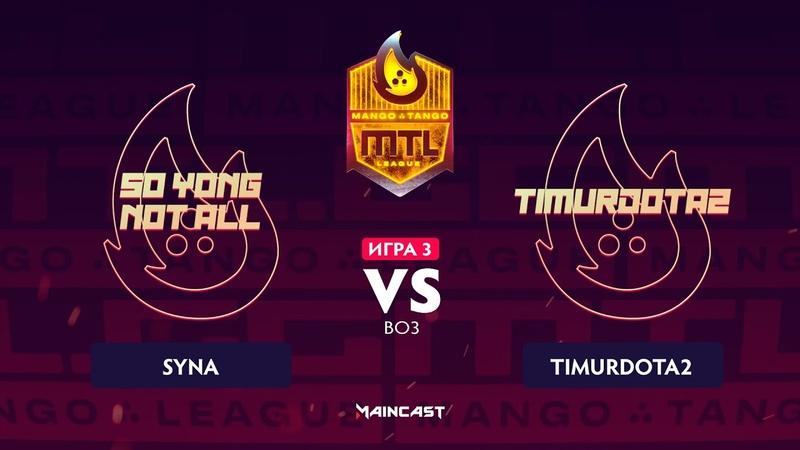 SYNA vs TIMURDOTA2 B03 (Игра 3) | Mango Tango Non-Pro League