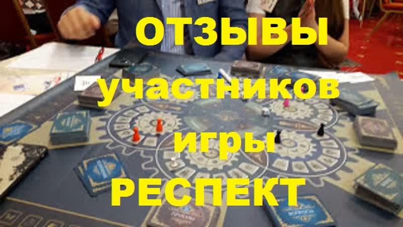Отзыв участницы игры РЕСПЕКТ