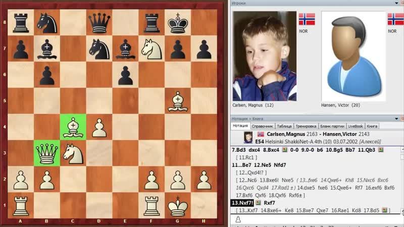 Шахматы Магнус Карлсен Смелая ЖЕРТВА ФИГУРЫ с красивой АТАКОЙ НА КОРОЛЯ