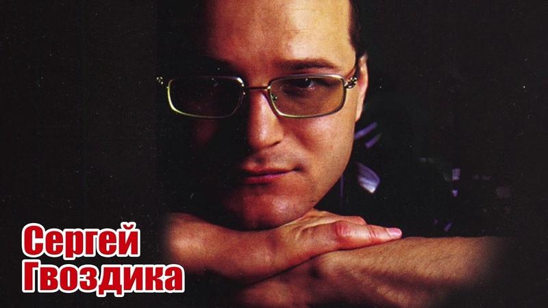 Классная Песня БЛАТНЯК! Мурка - Сергей Гвоздика