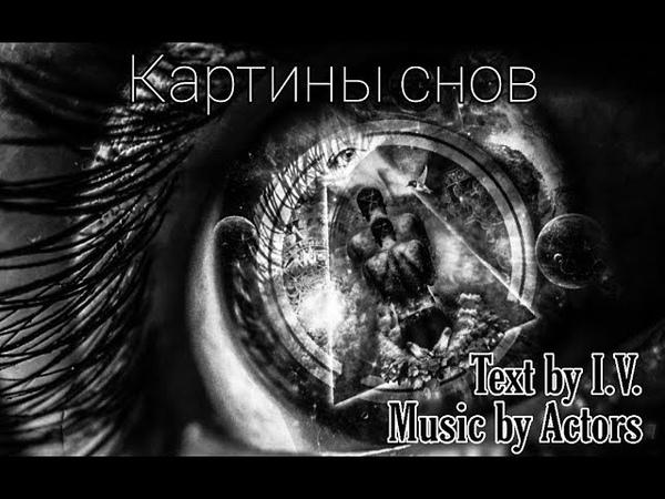 Картины снов Автор и исполнитель Игорь Вабищевич музыка Андрей Ефремов