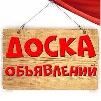 Тогульский район. КУПИ,ПРОДАЙ,ОБМЕНЯЙ,ОТДАЙ. | OK.RU | 200x200