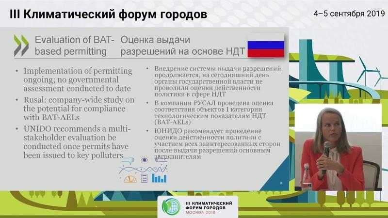 Панельная сессия «Экологическая модернизация промышленности и инфраструктуры городов: роль лидеров»