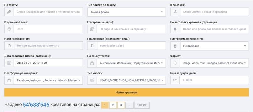 Подборка и обзор спай-сервисов под FB, изображение №2