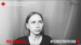 #10 Яна Енжаева: история медсестры из Москвы