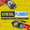 Сантехник Ростов | GENERAL PLUMBER