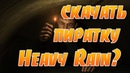 Скачать Пиратку Heavy Rain RePack от R G Механики Торрент на Проверку 36