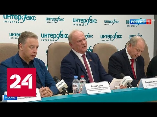 Геннадий Зюганов назвал акции протеста в столице срежиссированными - Россия 24