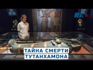 Тайна смерти Тутанхамона раскрыта! Ученые сделали сенсационное открытие  оказывается его не отравили