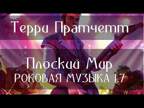 ТЕРРИ ПРАТЧЕТТ ПЛОСКИЙ МИР РОКОВАЯ МУЗЫКА 1 7