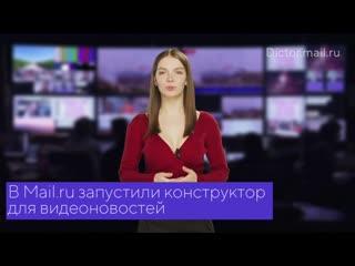 Смотри  запустил виртуальных ведущих новостей: видеосюжеты в несколько кликов.