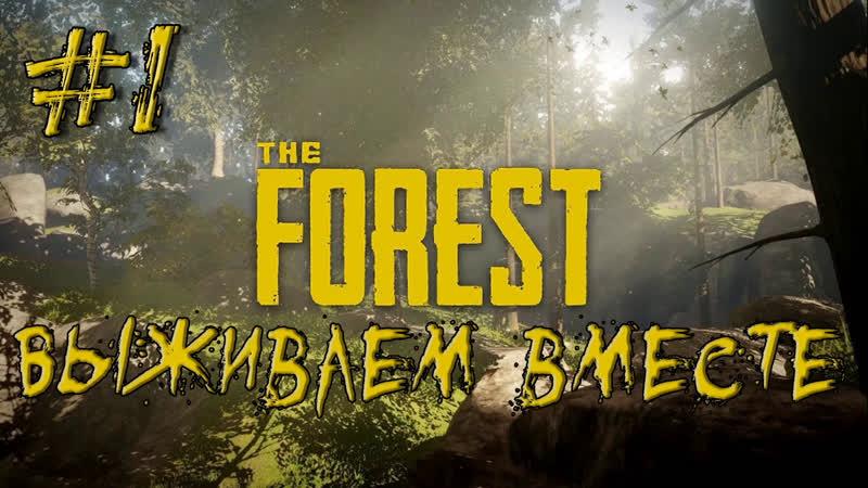 Начинаем выживать вместе ➠ The Forest 1 | Стрим