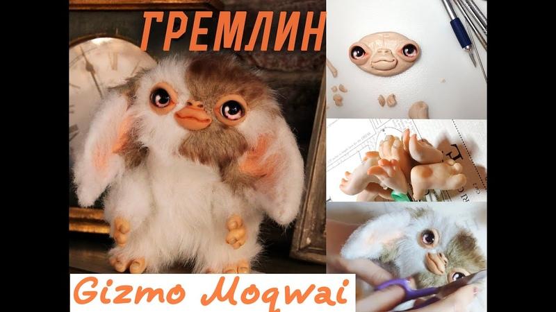 Гремлин Гизмо Могвай. Игрушка ручной работы Gremlin Gizmo Mogwai. Fantasy art doll