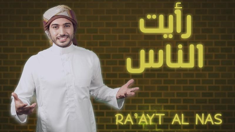 موسيقى محمد طارق رأيت الناس