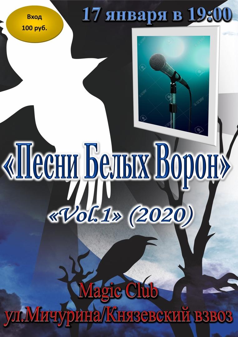 Афиша 17/01 - «Песни Белых Ворон» 2020. VOL.1