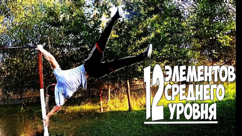 12 Элементов среднего уровня | Workout |AlexTuri