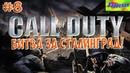 БИТВА ЗА СТАЛИНГРАД 8/Прохождение Call of Duty 1(COD)