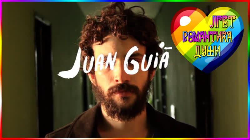 певец ✦Juan Gui ✦ ✦Sozinho No Mar✦