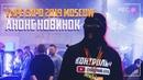 VAPE EXPO 2019 Москва Анонсы новинок от Контролича