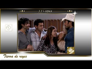 Tierra de Reyes capitulo 115 Full HD / Земля королей 115 серия