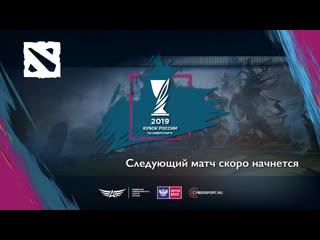 Dota 2 | кубок россии по киберспорту 2019 | основной этап