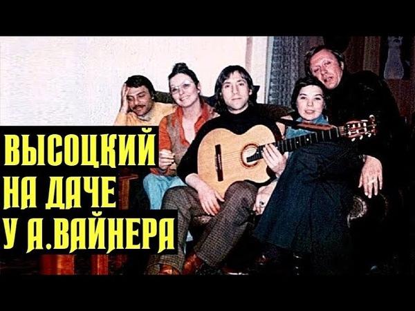 Высоцкий На даче у Аркадия Вайнера, 1980 г