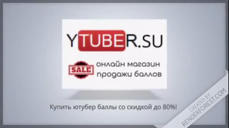 Ytuber.su - онлайн магазин, купить ютубер (ytuber) баллы до 80% дешевле, чем на сайте ytuber•ru!