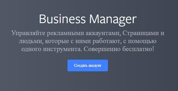 Создаем Бизнес-менеджер в ФБ и облегчаем себе жизнь, изображение №1