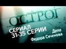 Острог Дело Федора Сеченова Сериал 31 35 серии