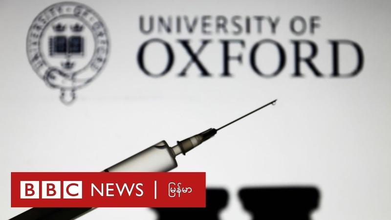 အောက်စဖို့ဒ်တက္ကသိုလ်ရဲ့ ကိုဗစ်ကာကွယ်ဆေး ထွက်ပေါ်လာ BBC News မြန်မာ