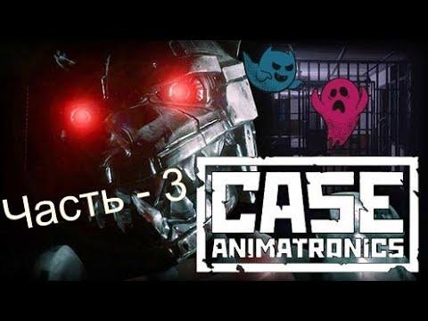 CASE: Animatronics - Часть 3. Смерть или зарядка.