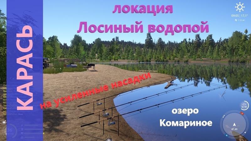 Русская рыбалка 4 озеро Комариное Карась на двойные насадки бутерброды
