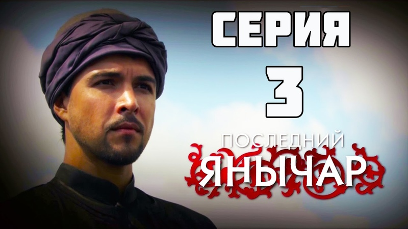 Последний Янычар HD 3 серия