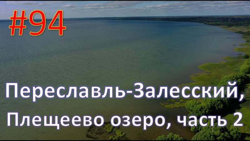 94. Переславль-Залесский, Плещеево озеро, ч.2. Flying a drone Mavic 2 Pro DJI.