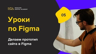Урок по Figma. 5-часть. Делаем прототип. Moscow Digital Academy