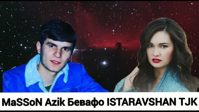 MaSSoN Azik Бевафо .mp4