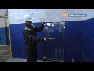 Производство пуленепробиваемых стекол в Старом Осколе