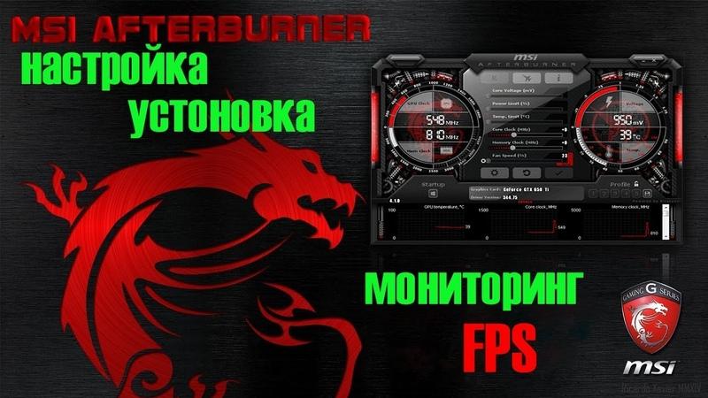 ПОДРОБНАЯ УСТАНОВКА И НАСТРОЙКА MSI afterburner МОНИТОРИНГ FPS