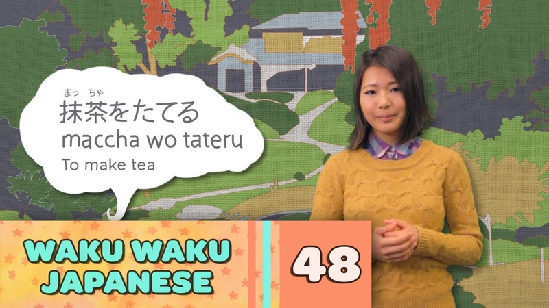 Waku Waku Japanese Language Lesson 48 Tea