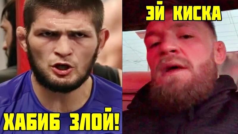 ОГООО Хабиб и Конор опять ПОССОРИЛИСЬ Будет реванш в Москве
